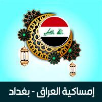 امساكية رمضان 2019 العراق بغدادتقويم 1440 Ramadan Imsakia