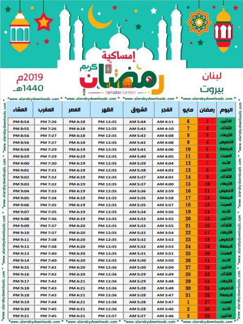 امساكية رمضان 2019 بيروت لبنان تقويم 1440 Ramadan Imsakia
