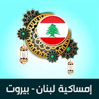 امساكية رمضان 2019 بيروت لبنان تقويم 1440 Lebanon Ramadan Imsakia