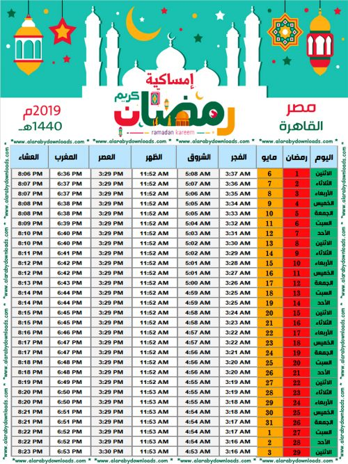 امساكية رمضان 2019 مصر القاهرة تقويم 1440 Ramadan Imsakia