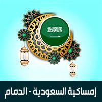 امساكية رمضان 2019 السعودية الدمام تقويم 1440 Ramadan Imsakia