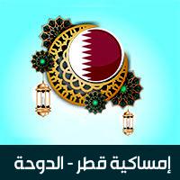 امساكية رمضان 2019 قطر الدوحة تقويم 1440 Ramadan Imsakia