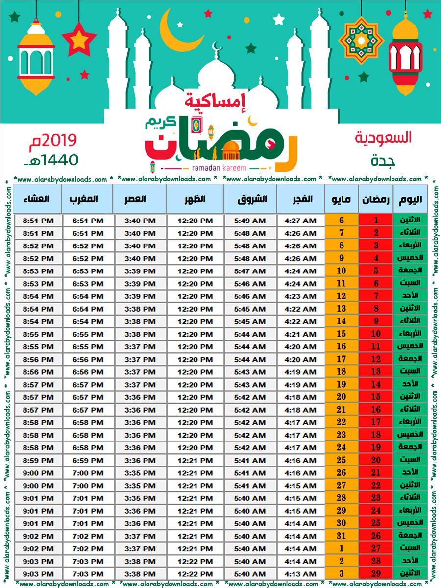 امساكية رمضان 2019 جدة السعودية تقويم 1440 Ramadan Imsakia