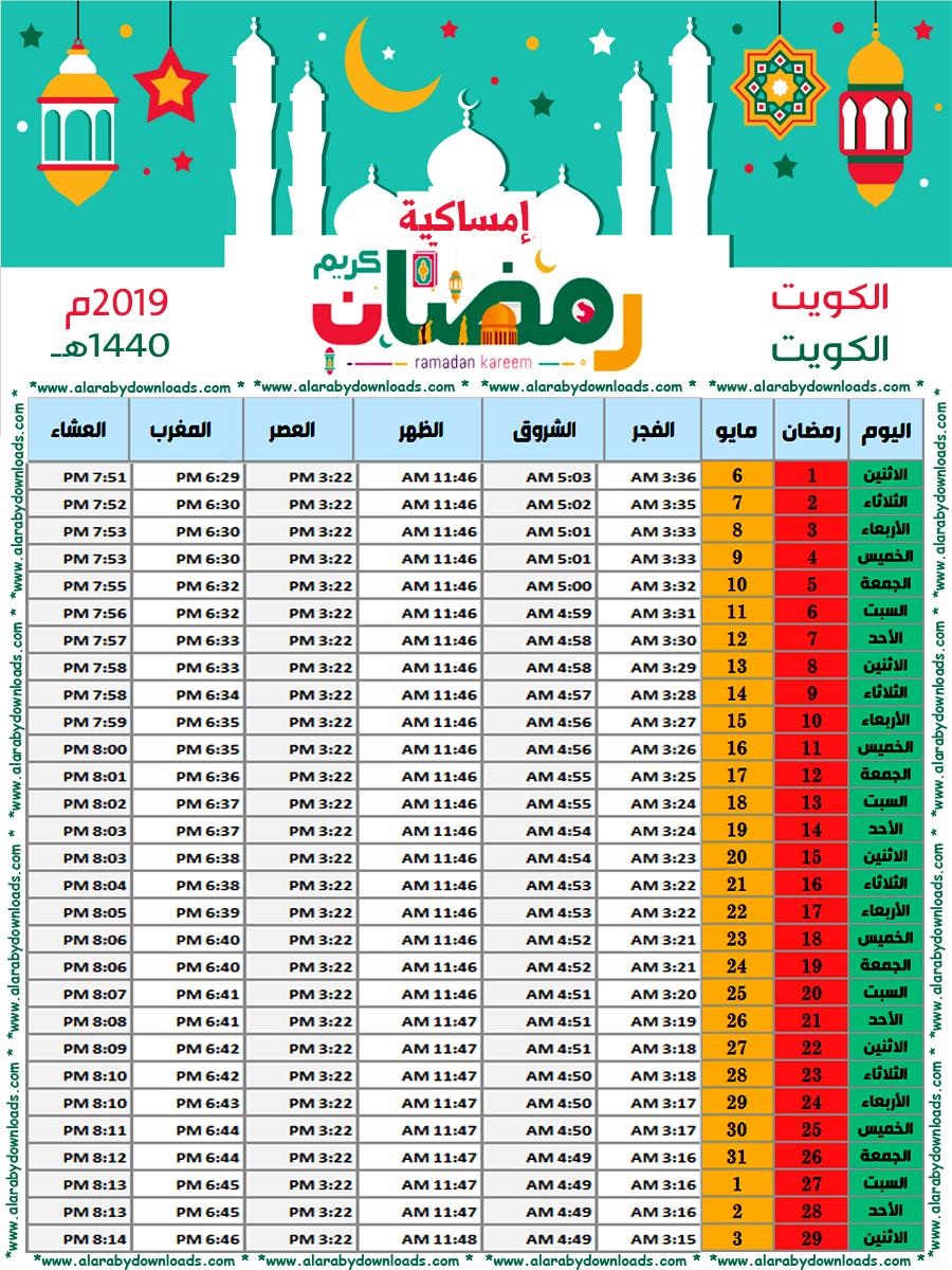 مجموعة صور لل اذان المغرب رمضان ٢٠٢٠ الكويت