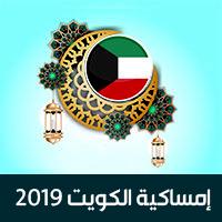 امساكية رمضان 2019 الكويت تقويم 1440 Kuwait Ramadan Imsakia