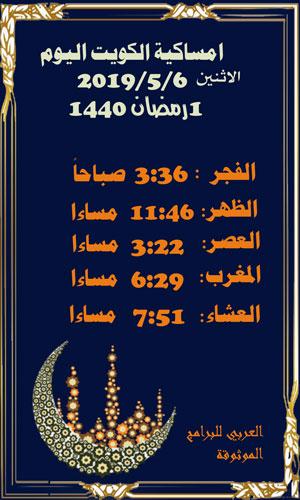 امساكية رمضان في الكويت لليوم الاول