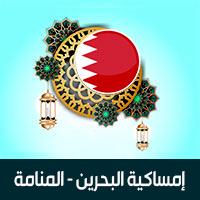 امساكية رمضان 2019 المنامة البحرين تقويم 1440 Ramadan Imsakia Manama Bahrain