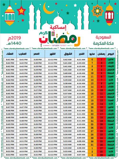 امساكية رمضان 2019 مكة المكرمة السعودية لعام 1440 هجري