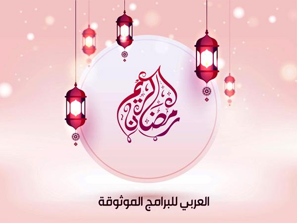 امساكية رمضان 2019 الدول العربية