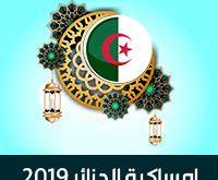 امساكية رمضان 2019 الجزائر تقويم 1440 Ramadan Imsakia