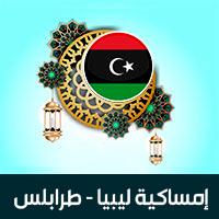 امساكية رمضان 2019 طرابلس ليبيا تقويم 1440 Ramadan Imsakia Tripoli Libya