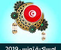 امساكية رمضان 2019 تونس مدينة تونس تقويم 1440 Ramadan Imsakia Tunis Tunisia
