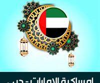 امساكية رمضان 2019 دبي الامارات العربية المتحدة تقويم 1440 Ramadan Imsakia