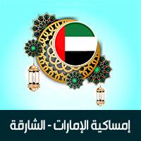امساكية رمضان 2019 الشارقة الامارات العربية المتحدة تقويم 1440 Ramadan Imsakia