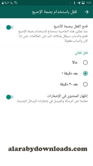 المدة المحددة لقفل البصمة في تحديث واتس اب 2019 الجديد