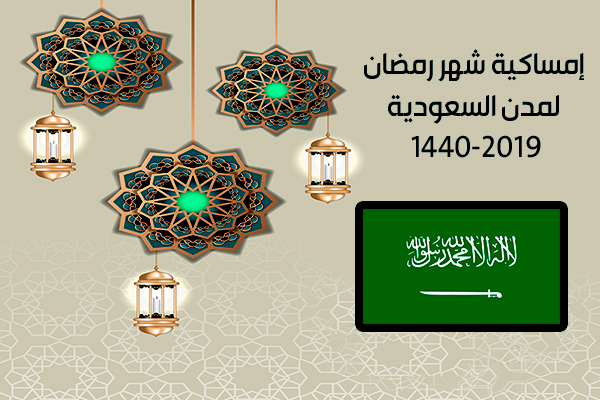 امساكية رمضان 2019 لمدن السعودية