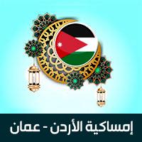 امساكية رمضان 2019 الأردن عمان تقويم 1440 Ramadan Imsakia