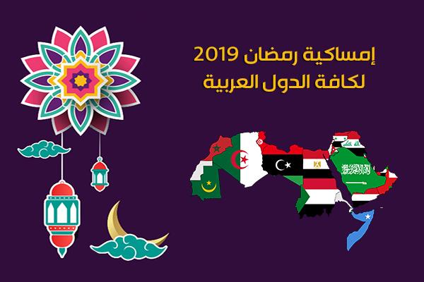 امساكية رمضان 2019 الدول العربية تقويم 1440 هجري Ramadan Imsakia بروابط مباشرة