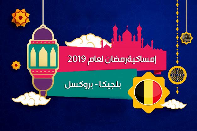 امساكية رمضان 2019 بروكسل بلجيكا تقويم رمضان 1440 Imsakia Ramadan Brussels