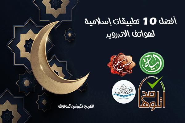 أفضل 10 تطبيقات إسلامية لأجهزة الاندرويد قرآن كريم أذكار وأوقات الصلاة Best Islamic Apps