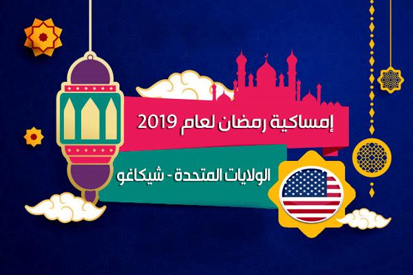 امساكية رمضان 2019 شيكاغو امريكا تقويم رمضان 1440 Imsakia Ramadan Chicago