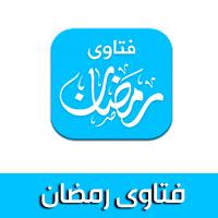 تحميل برنامج فتاوي رمضان للأندرويد Ramadan Fatawa - فتاوي رمضانية مع اجاباتها بدون انترنت