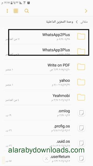 تغيير المجلد من whatsapp2 plus الى whatsapp