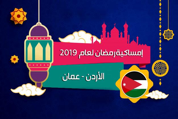 امساكية امساكية رمضان 2019 الأردن عمان تقويم 1440 Ramadan Imsakia