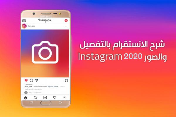 شرح الانستقرام بالتفصيل وكيف استخدم الانستقرام عربي الجديد بالصور 2020 Instagram