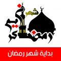 موعد بداية شهر رمضان 2019 في مصر والسعودية والدول العربية والعالم الإسلامي