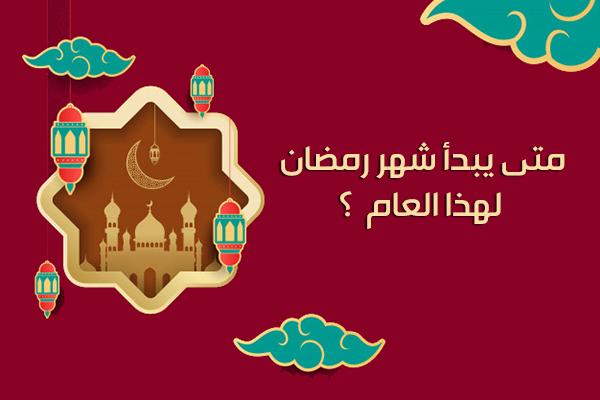 موعد بداية شهر رمضان 2019 في مصر والسعودية والدول العربية والعالم الإسلامي لعام 1440