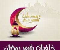 تحميل خلفيات رمضان 2020 صور وبطاقات رمضانية بجودة عالية HD للجوال والكمبيوتر