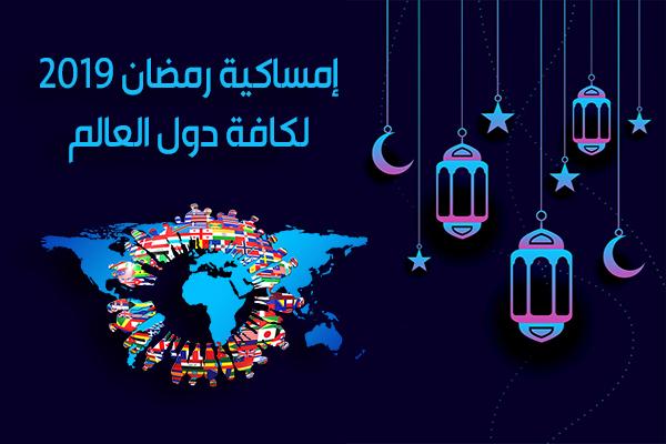 تحميل امساكية رمضان 2019 جميع الدول العربية والاوروبية وأمريكا