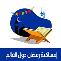 امساكية رمضان 2019 جميع دول العالم تقويم 1440 Ramadan Imsakia