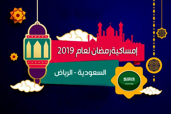 امساكية الرياض السعودية 2019/1440