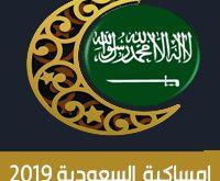 امساكية رمضان 2019 لمدن السعودية تقويم 1440 Ramadan Imsakia