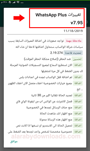 تحميل واتس اب الازرق apk احدث اصدار Whatsapp Plus 2019 واتساب بلس الازرق ضد الحظر