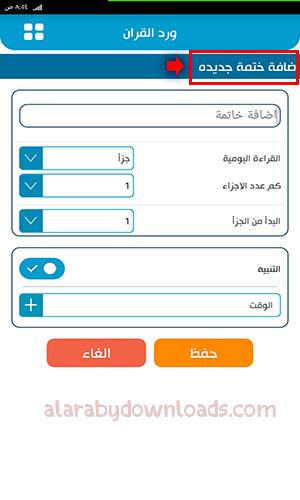 تحميل برنامج المصلي للاندرويد Almosaly تطبيق معرفة مواقيت الصلاة أحدث اصدار 2020