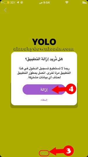 تأكيد حذف تطبيق Yolo من السناب