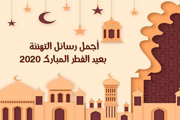 تحميل برنامج رسائل العيد 2020 Eid al Fitr بطاقات تهنئة عيد الفطر