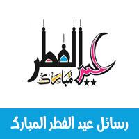 تحميل برنامج رسائل العيد 2020 Eid al Fitr بطاقات تهنئة وتبريكات عيد الفطر تحميل أكثر من 200 رسالة تهنئة أكثر من 50 بطاقة معايدة عيد الفطر
