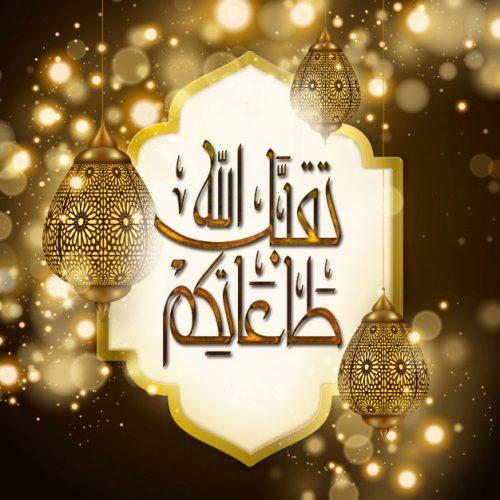 رسائل عيد الفطر المبارك 2020 احدث مسجات تهاني العيد للاصدقاء و الاهل حصريا