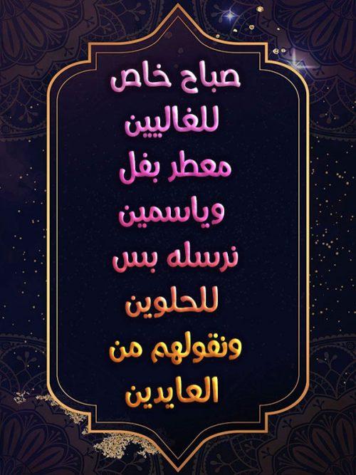 بطاقات تهنئة ومعايدة عيد الفطر السعيد 2020 Eid al Fitr