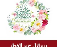 رسائل عيد الفطر المبارك 2020 اجمل مسجات تهاني بالعيد