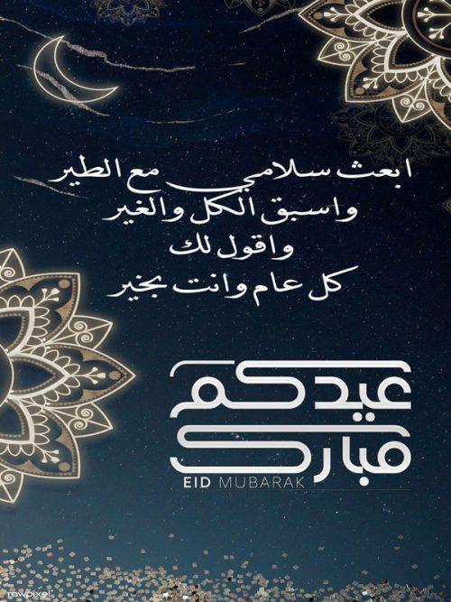 تحميل برنامج رسائل العيد 2020 Eid al Fitr بطاقات تهنئة ومعايدة عيد الفطر السعيد