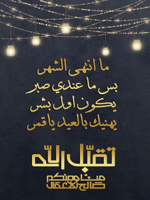رسائل العيد 2020 Eid al Fitr بطاقات تهنئة ومعايدة عيد الفطر السعيد