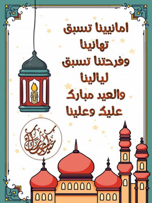 رسائل العيدمعايدة عيد الفطر عبارات تهنئة عيد الفطر المبارك