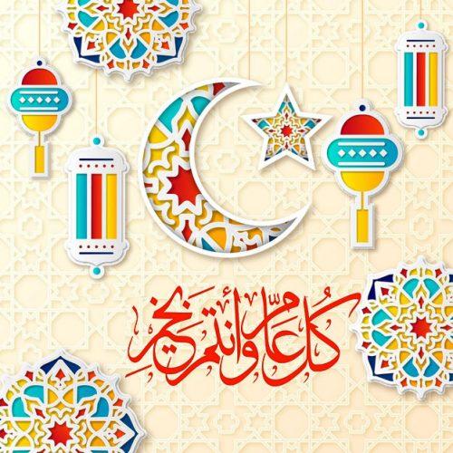 تهاني العيد للاصدقاءرسائل العيد للاصدقاء