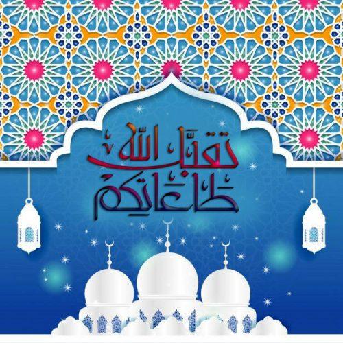 بطاقات تهنئة عيد الفطر المبارك 2020