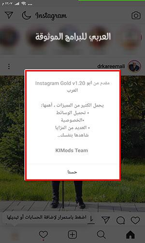 تحميل برنامج انستقرام بلس العربي مع أبرز تحديثات انستا بلس ++للاندرويد 2020
